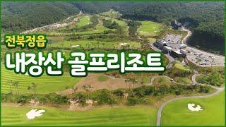 내장산 골프리조트