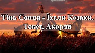Тінь Сонця – Їхали Козаки (Акорди, текст) mp3