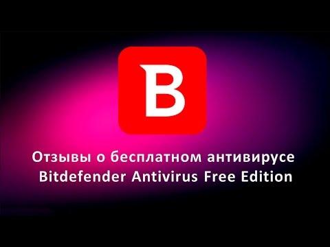 Отзывы о бесплатном антивирусе Bitdefender Antivirus Free Edition