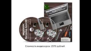 "Видеоуроки ""Настройка AutoCAD""  Владислава Грекова"