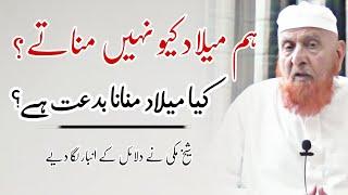 Ham milad kyon nahin manate milad manana bidat hai? sheikh Makki Al hijazi islamic YouTube
