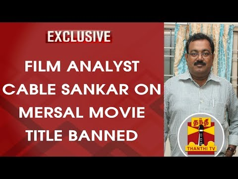 EXCLUSIVE : Film Analyst Cable Sankar on 'MERSAL' title banned for Actor Vijay movie
