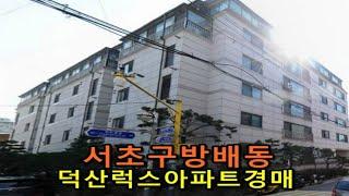 [서초아파트경매] 서울 서초구 방배동 덕산럭스 아파트 …