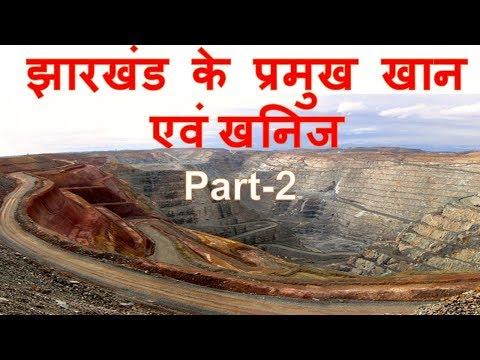 Jharkhand Geography GL- 6(झारखंड के खान एवं खनिज Part-2) for JSSC/JPSC By CP Sir