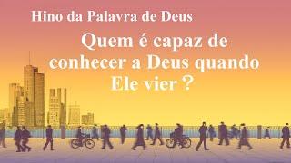 """Música gospel em português """"Quem é capaz de conhecer a Deus quando Ele vier?"""""""