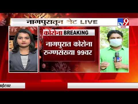 Nagpur Corona Breaking | नागपूरमधील सतरंजीपुरातील 150 जण क्वारंटाइन-TV9