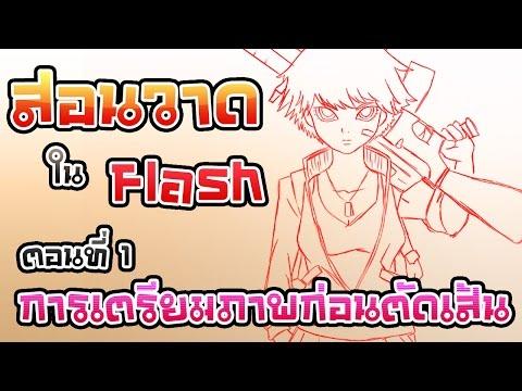สอนวาดการ์ตูน ใน flash ตอนที่ 1 เตรียมภาพ และการนำเข้าคอม