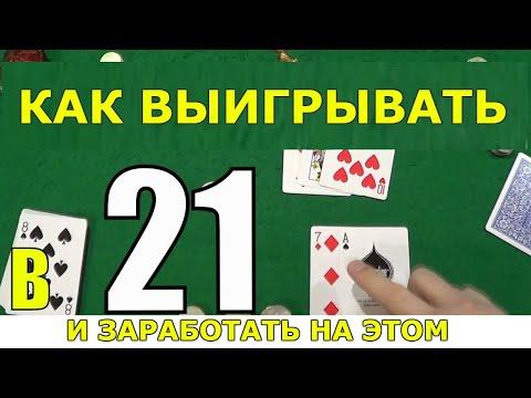 Как Выигрывать в 21 (Двадцать одно) - Карточные Игры Двадцать Одно (21) - Правила игры в 21 (очко)