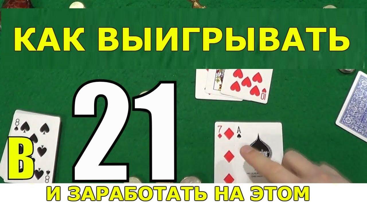Как научиться играть в карты в 21 игровые слоты флеш