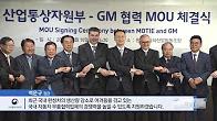 산업통상자원부-GM 협력 MOU 체결식
