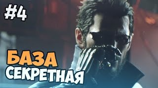 Deus Ex: Mankind Divided прохождение на русском - БАЗА СЕКРЕТНАЯ - Часть 4