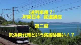 よくわかる鉄道路線講座 part2 【京浜東北線編】