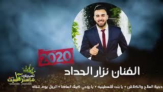 اقوى دحية 2020 السلاح والكلاشن + يا  فلسطينيه + ياروحي كيف انساها +  يوم تنخاه   الفنان نزار الحداد