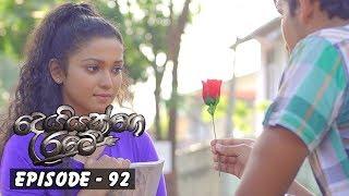 Deiyange Ratey | Episode 92 - (2019-03-17) | ITN Thumbnail