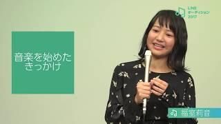【公式】LINEオーディション2017 ボーカリスト部門 - 福室 莉音 莉音 動画 5