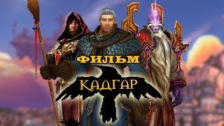 Фильм - Warcraft: Кадгар (Alamerd)