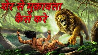 क्या करे अगर आपके सामने शेर आ जाये How To Survive
