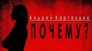 Андрей Картавцев -  Почему (Премьера, 2020)