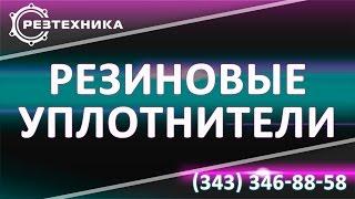 Резинотехнические изделия  Волгоград. Купить РТИ в Волгограде(Резинотехнические изделия Волгоград. Купить РТИ в Волгограде. Узнать подробности Вы можете по тел: 8 (343)..., 2015-09-16T06:06:42.000Z)