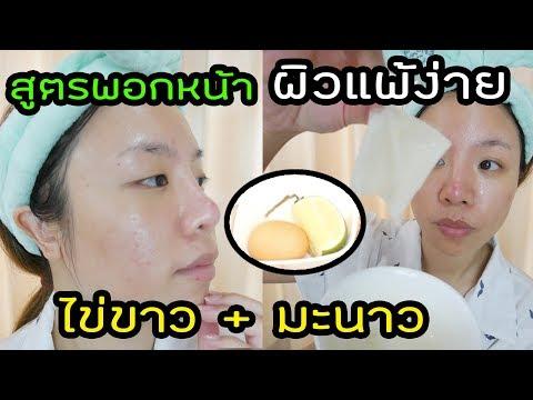 หน้ามัน ผิวแพ้ง่าย ทำไงดี? ไข่ขาวมะนาวช่วยได้!! พอกหน้าลดสิว ฝ้า กระ หน้าใสขึ้น | Happy Yammy Story