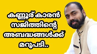 Reply to SAJITH KANNUR OPEN TALK SHOW.......