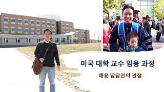 미국 대학 교수 임용 과정: 채용 담담관의 관점