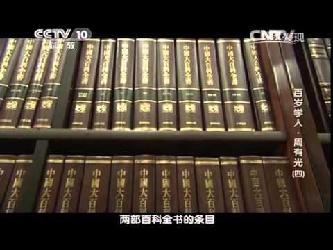 20140831 探索发现  百年学人-周有光(四)