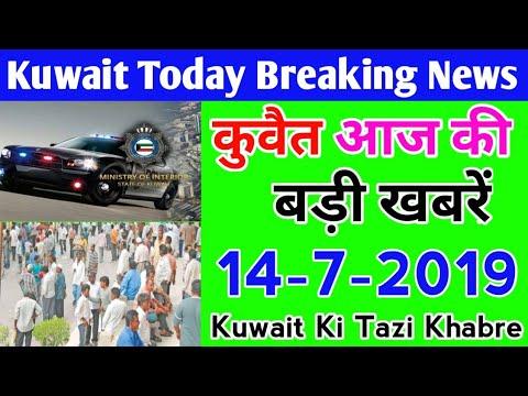 Repeat 14-7-2019_Kuwait Today Breaking News Update,,Kuwait