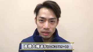 ソチに到着した高橋大輔選手(フィギュアスケート)が2月13日から始まる...