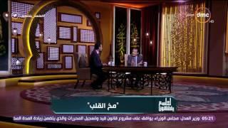لعلهم يفقهون - د. مصباح: في البداية كان القرآن الكريم في ذكره للقلب يتعارض مع الحقيقة العلمية