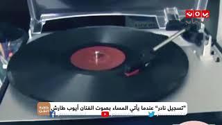 """تسجيل نادر لاغنية """" عندما يأتي المساء """" لمحمد عبدالوهاب بصوت الفنان أيوب طارش"""