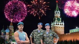 С Днём ВДВ! Клип на песню Дениса Майданова.