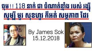 118 នាក់ ជា ចំណាត់ខ្មាំង របស់ រង្ស៊ី, មួរ សុខហួរ ក៏អត់ សម្ថភាព ដែរ By James Sok  15.12.2018