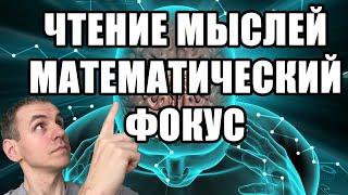 Математические фокусы - Выпуск №5. Чтение мыслей.