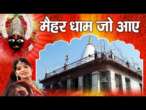मैहर धाम जो आये ॥ Best Bhajan Of Maihar Dham || Maa Sharda # Ambey Bhakti