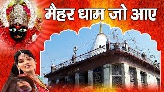 मैहर धाम जो आये ॥ Best Bhajan Of Maihar Dham || Maa Sharda # Ambey Bhakti