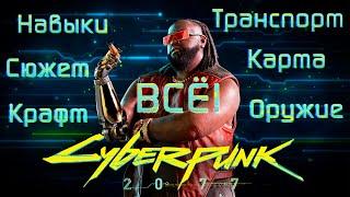 Cyberpunk 2077  Всё об игре Навыки, Экипировка, Транспорт, История, Характеристики, Классы