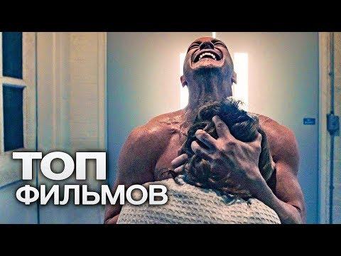 10 НОВЫХ ПСИХОЛОГИЧЕСКИХ ТРИЛЛЕРОВ, КОТОРЫЕ НАСЫТЯТ КРОВЬ АДРЕНАЛИНОМ! - Ruslar.Biz