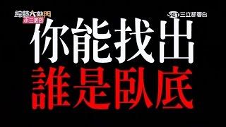 【演技大考驗之誰是臥底?】20151218 綜藝大熱門