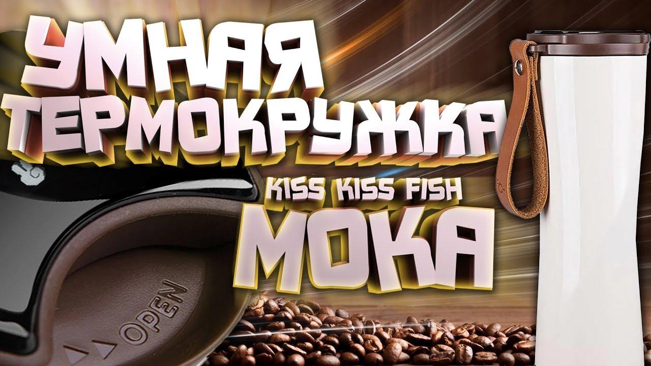 Как Выбрать Термокружку. Умная ТЕРМОКРУЖКА для Приготовления КОФЕ. MOKA SMART COFFEE