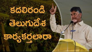 2019 TDP Kadali Randi Telugu Desa Karyakarthalara | Telugu Desam Party Songs 2018 -19 | AP CM Song