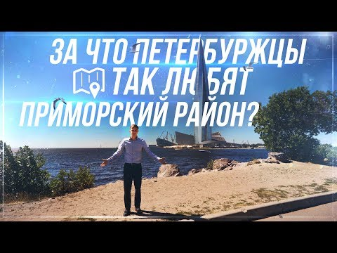 Приморский район: комфортно ли в нем жить?