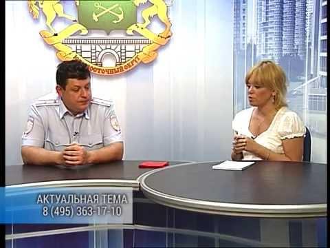 Актуальная тема - Андрей Емельянов - МОВО по ЮВАО г.Москвы