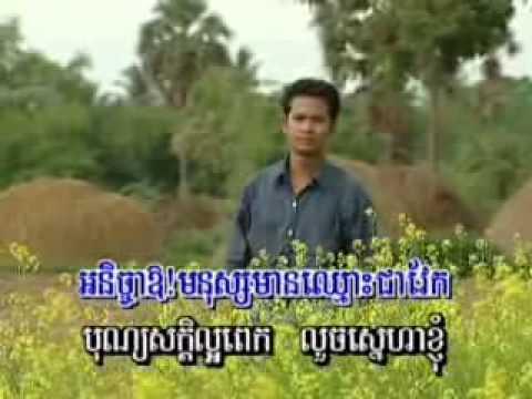 som raek sat kreal ( khmer karaoke sing a long )