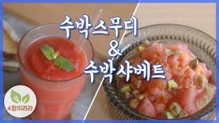 여름별미 수박샤베트와 수박스무디 레시피 공개 by.쿠쿠…