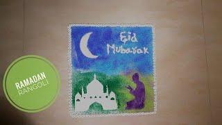 Eid Mubarak Rangoli | Ramzan Rangoli | Ramadan Rangoli | Aarushi Rangoli | Rangoli for Ramzan