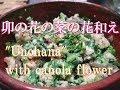 """卯の花の菜の花和え """"Unohana"""" with canola flower recipe"""