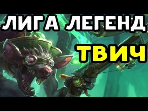 видео: Лига Легенд | Твич - КРЫСИНАЯ ТАКТИКА