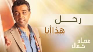 عصام كمال - رحل (النسخة الأصلية) | 2005