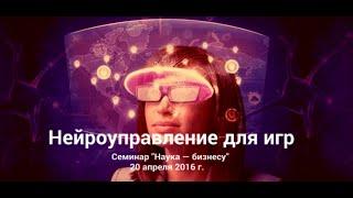 """Семинар """"Наука — бизнесу"""" / Нейроуправление для игр"""